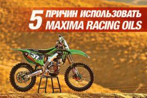 5 причин использовать Maxima Racing Oils